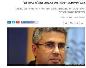 """משה טיסונה - גוגל ופייסבוק ישלמו מס הכנסה ומע""""מ בישראל"""